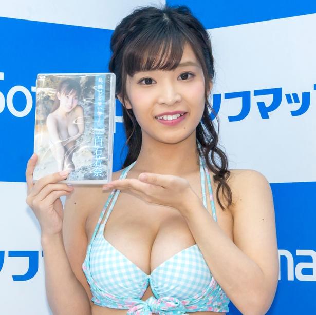 白石若奈DVD「私、脱いだら凄いんです」発売イベントより