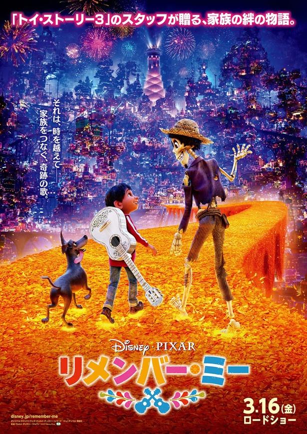 【写真を見る】渡辺直美が映画「リメンバー・ミー」のフリーダ・カーロ役で、日本語版声優に挑戦する