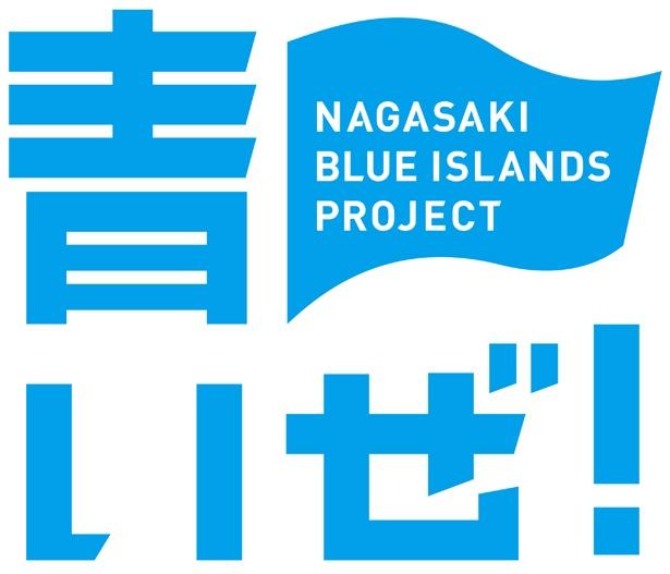 【写真を見る】「NAGASAKI BLUE ISLANDS PROJECT」が2月6日から始動