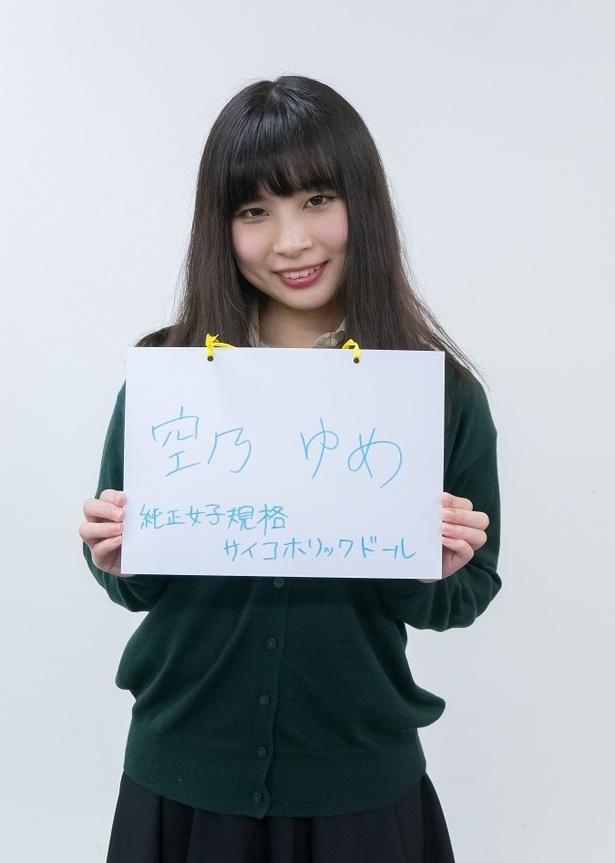 空乃ゆめは「教えて!あなたと北海道」企画でダントツの得票率をゲット!