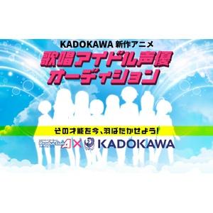 KADOKAWA新作アニメの「歌唱アイドル声優」オーディション開催!