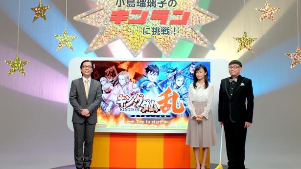 小島瑠璃子、イジリー岡田が出演するWEB動画「こじるり『キングダム乱』に挑戦!」