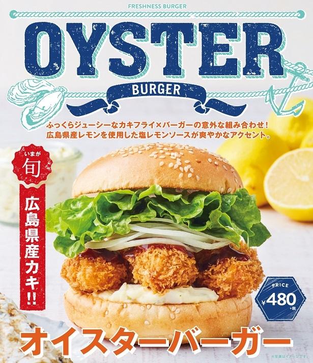 フレッシュネスバーガーはカキフライをサンドした「オイスターバーガー」(税抜480円)を新発売する