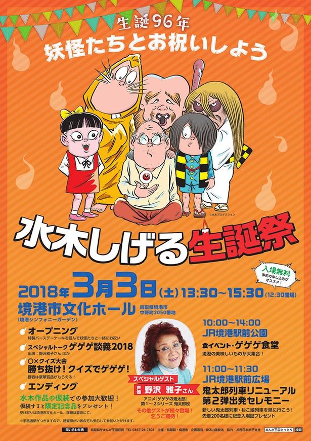 アニメ「ゲゲゲの鬼太郎」の第1~2シーズンで鬼太郎の声を担当した野沢雅子さんのトークショーも