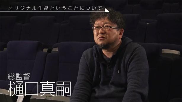 総監督は、映画「シン・ゴジラ」の樋口真嗣