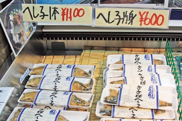 「サバのへしこ」(1100円)/道の駅 舟屋の里 伊根