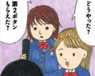 関西ウォーカー連載マンガ「失恋めし」Vol.28 舟(ページ1)