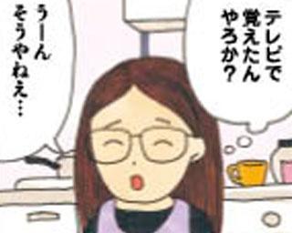 関西ウォーカー連載マンガ「失恋めし」Vol.29 しつえん(ページ1)