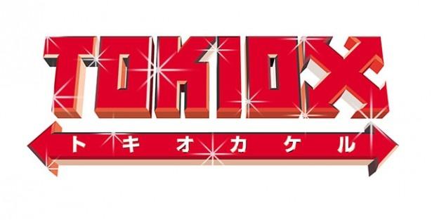 「TOKIOカケル」は毎週水曜夜11:00-11:30フジ系で放送中