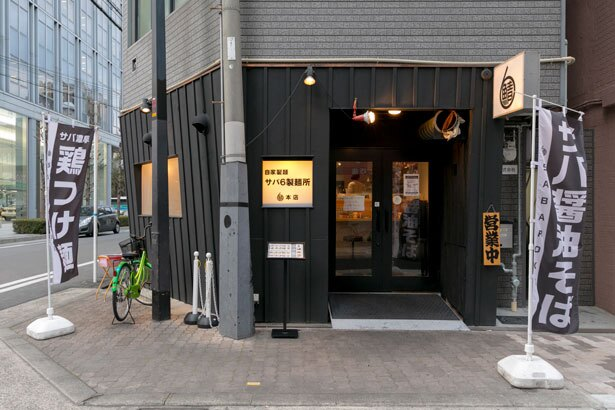 【写真を見る】天神橋筋六丁目の店は残しながら、本店機能を福島に移した/サバ6製麺所