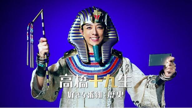 """高橋""""十九""""生は歴史番組好き! ファラオになってアピール!?"""