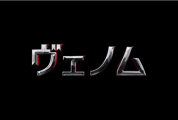 『スパイダーマン3』の人気キャラクターが初の単独映画化