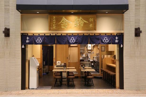 17年9月にオープンした、「舎鈴」で一番新しい店舗の赤坂インターシティAir店