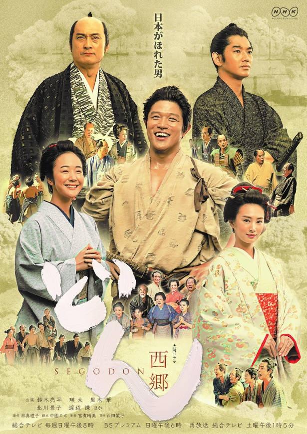 西郷(鈴木亮平)と深い絆で結ばれていく人物たちが写されている