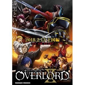 「オーバーロード2」の新キービジュアルが公開!物語は「王国編」に突入!!