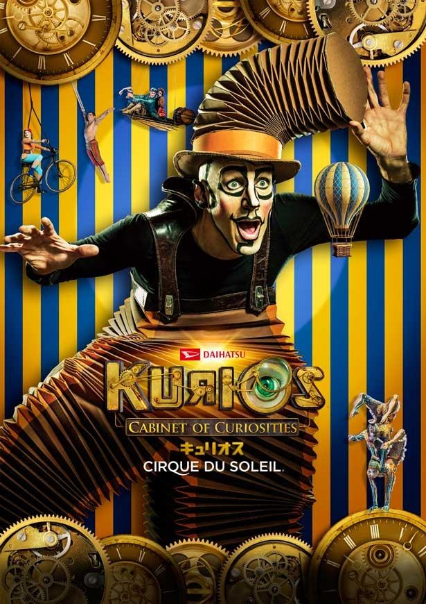 シルク・ドゥ・ソレイユ「キュリオス」は中之島ビッグトップで7月26日(木)~10月29日(月)に上演