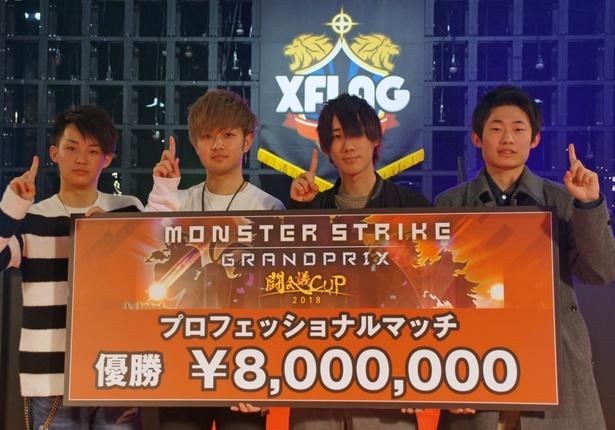 【写真を見る】優勝賞金はなんと800万円!準優勝チームにも賞金200万円が贈られた