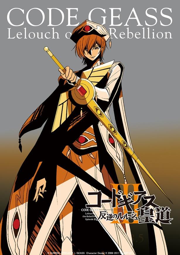 「コードギアス 反逆のルルーシュ3 皇道(おうどう)」が5月26日に公開決定!