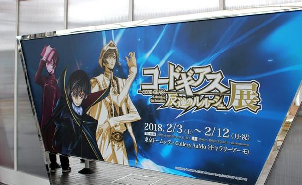 【写真を見る】東京会場では本日まで開催された