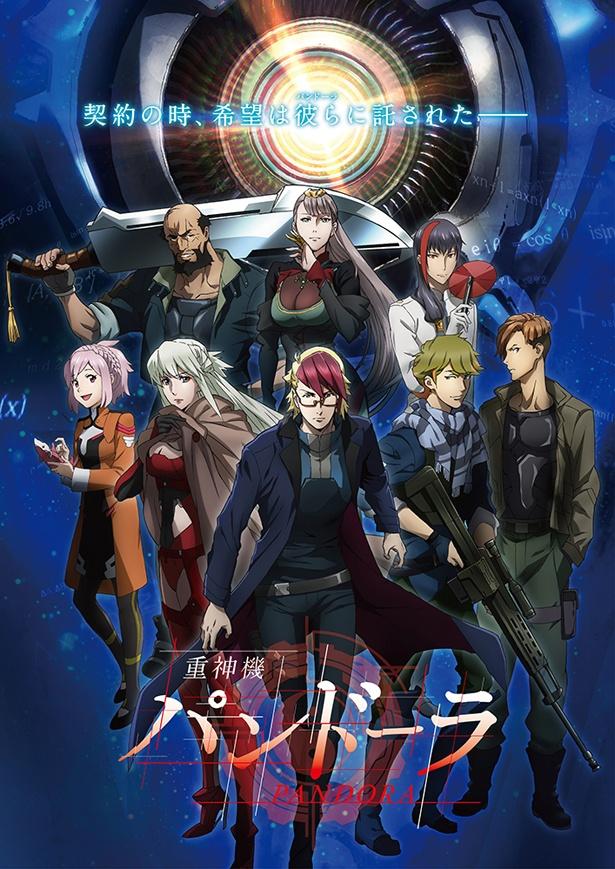 アニメ「重神機パンドーラ」が、4月4日(水)からTOKYO MXほかで放送されることが決定し、メインビジュアルが公開された