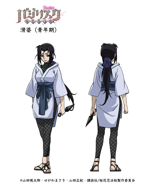 八郎と響の養育係を任された伊賀忍者・滑婆(CV:名塚佳織)は、世話女房的な性格。過去の任務経験が豊富で、甲賀、伊賀の思惑については疑念すら抱いていない
