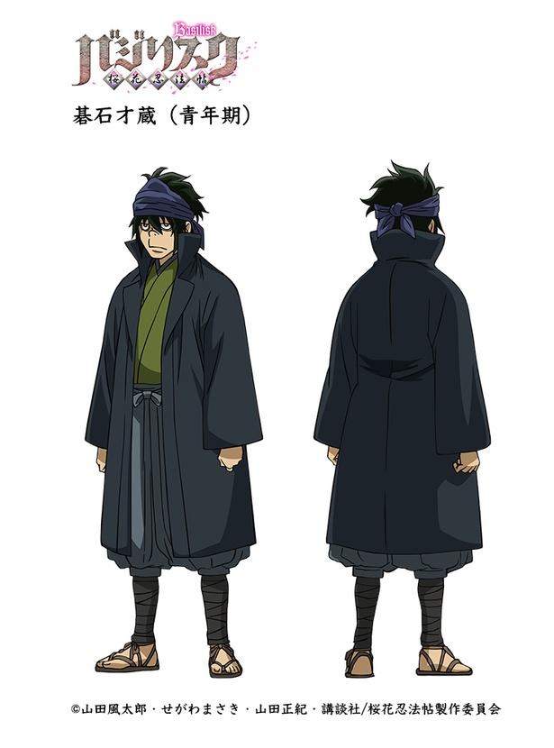 八郎、響と一緒に育てられた甲賀忍者・碁石才蔵(CV:徳石勝大)は、毒舌なひねくれ者だが、碁に長けており戦略家