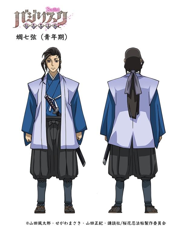 八郎、響と一緒に育てられた甲賀忍者・蜩七弦(CV:市来光弘)は、融通が利かない硬い性格。忍びとしては出自が特殊らしく、武士のようなしゃべり方をする