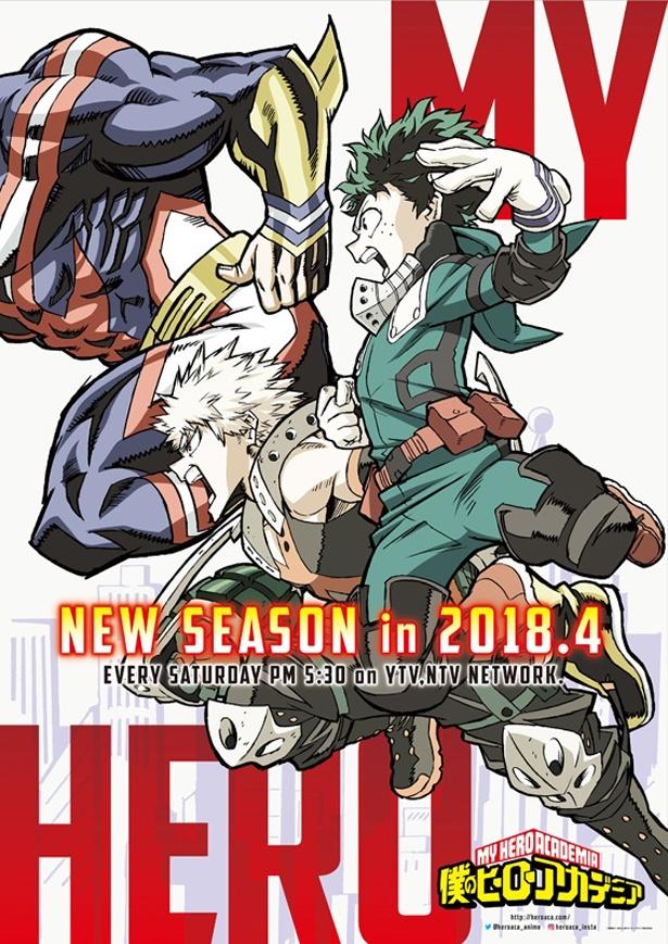 アニメ「僕のヒーローアカデミア」第3期のスタートに向けて、新たな敵(ヴィラン)3人のデザインとキャストが解禁となった