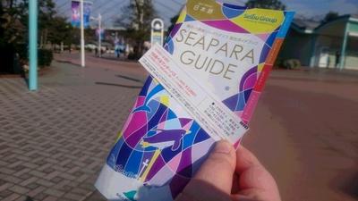 このクーポンを、「横浜ウォーカー」早春号から切り離してチケット窓口へ