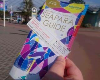 横浜ウォーカーコラボの2,000円クーポン使って「シーパラ」で一日遊んでみた