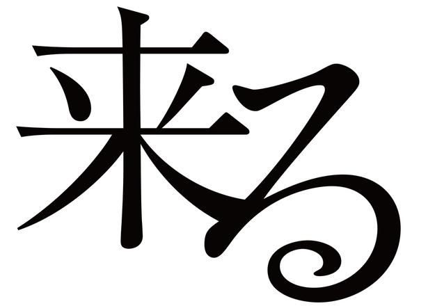 インパクト強い「来る」ロゴ