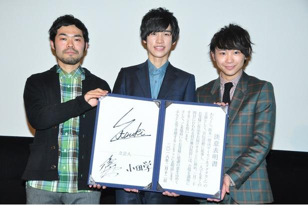 「サイモン&タダタカシ」の小田学監督、阪本一樹、須賀健太(写真左から)