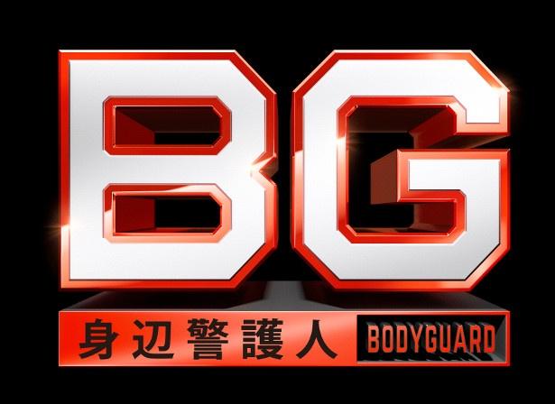「BG~身辺警護人~」で警護・SP監修を担当する古谷謙一氏がボディーガードの裏側を明かしてくれた