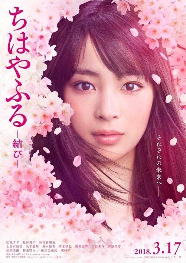 【写真を見る】映画「ちはやふる -結び-」は3月17日(土)公開