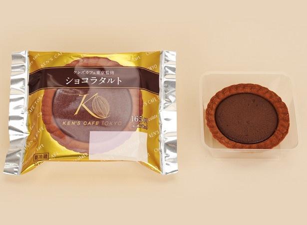 「ケンズカフェ東京監修 ショコラタルト」(178円)は、ガトーショコラで有名なケンズカフェ東京が監修したショコラタルト