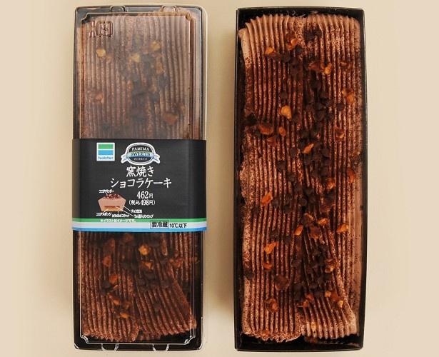 2、3人でシェアして食べたいシナモンがアクセントになった「窯焼きショコラケーキ」(498円)