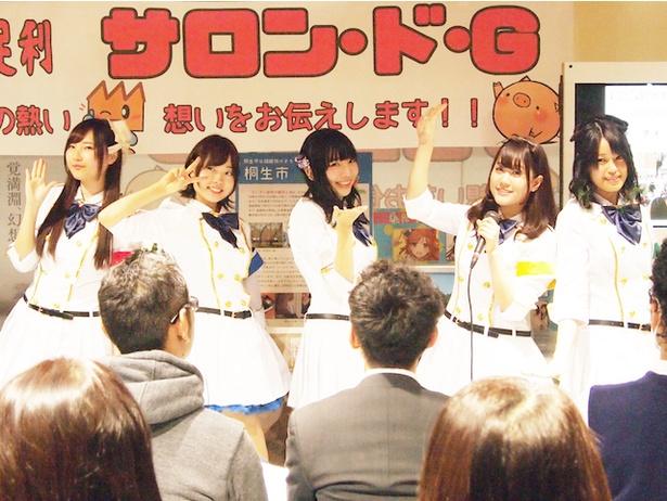 【写真を見る】JTBと桐生市が連携して楽曲を制作した「Fairy-AID」の声優アイドルが登場