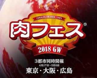 来場者数500万人突破!GW恒例イベント「肉フェス」が3都市で同時開催!