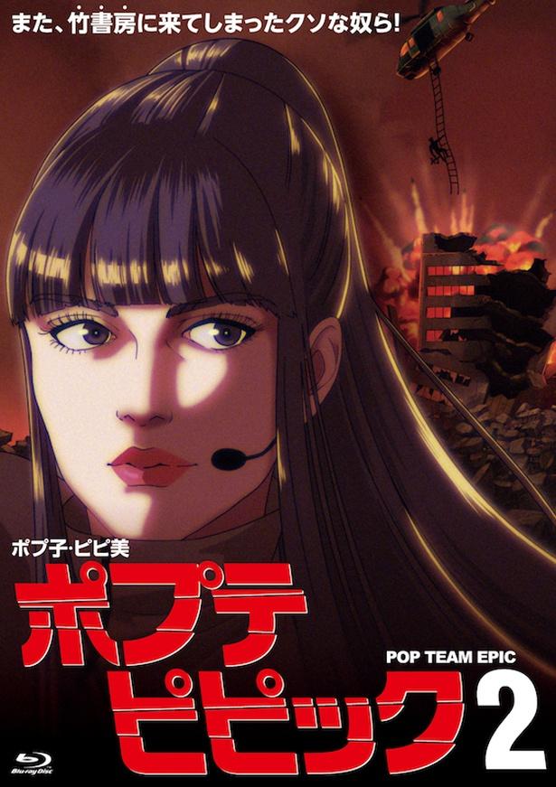Blu-ray&DVD「ポプテピピックvol.2」が2月28日(水)発売!