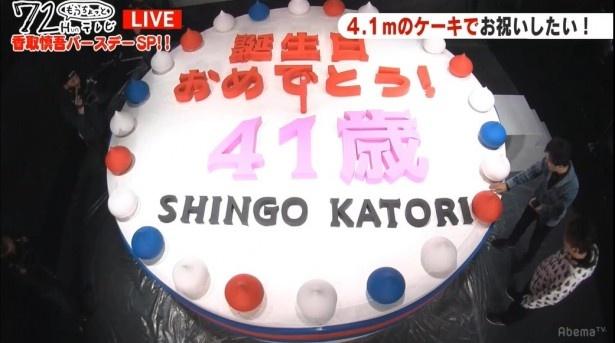 【写真】でかいっ!バースデー特番では香取の年齢41歳にちなみ、なんと4.1mの特大ケーキを用意