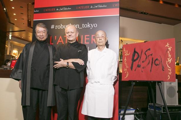 左から吉川壽一氏、ジョエル・ロブション氏、小野二郎氏