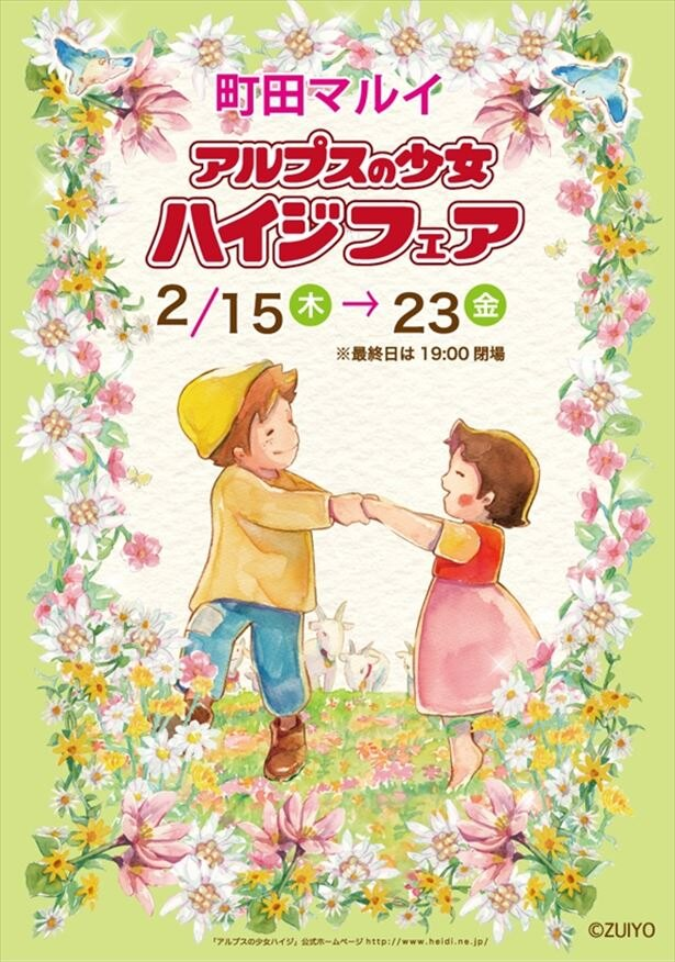 町田マルイで、「アルプスの少女ハイジフェア」開催!