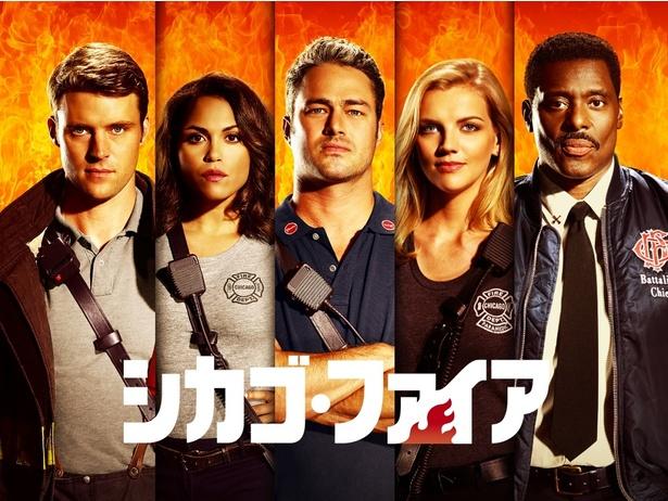 「シカゴ・ファイア(シーズン5)」では登場人物たちの愛と友情、そして人間的な成長がより描かれたエモーショナルなストーリーが展開。特にセブライドの切ない恋の行方が気になる