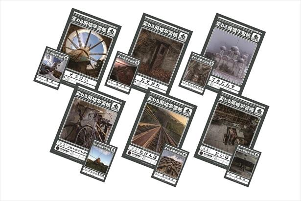 廃墟の写真を表紙にしたノート学習帳は全部で6種類、 各400円(数量限定)