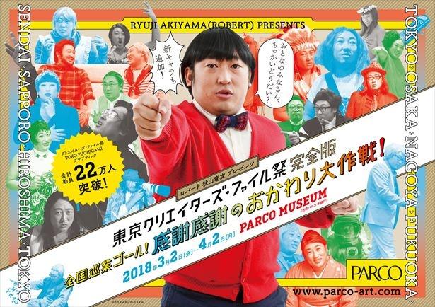 クリエイターズ・ファイル祭が再び東京で開催される