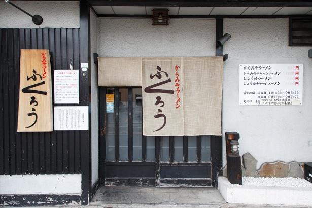 人気ラーメン「からみそラーメン ふくろう」の2号店が名古屋市天白区にオープン