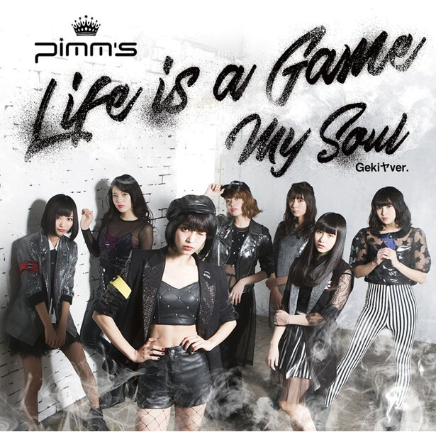 「Life is a Game/My Soul(Gekiヤver.)」Type-Eジャケット