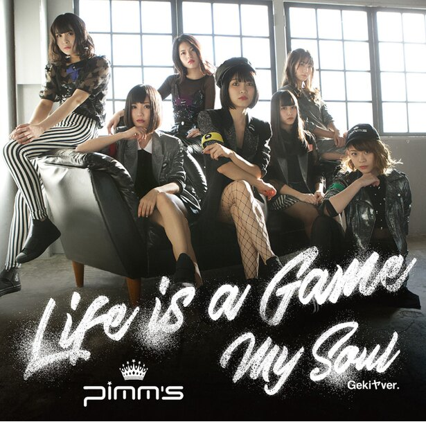 「Life is a Game/My Soul(Gekiヤver.)」Type-Dジャケット
