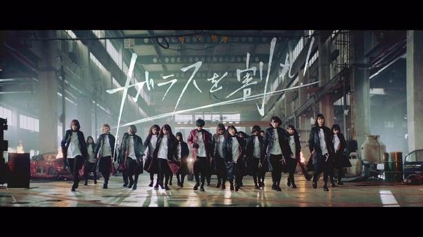 【写真を見る】「欅坂46史上最高にカッコイイ!」という声も上がる最新MVより厳選カット!