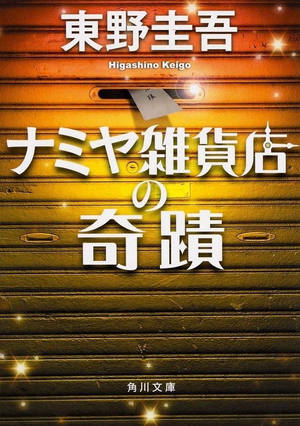 【写真を見る】全世界累計1200万部、中国で約850万部の大ヒットとなった東野圭吾の原作